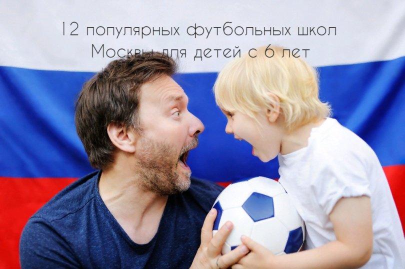 Текст на английском про футбольную секцию