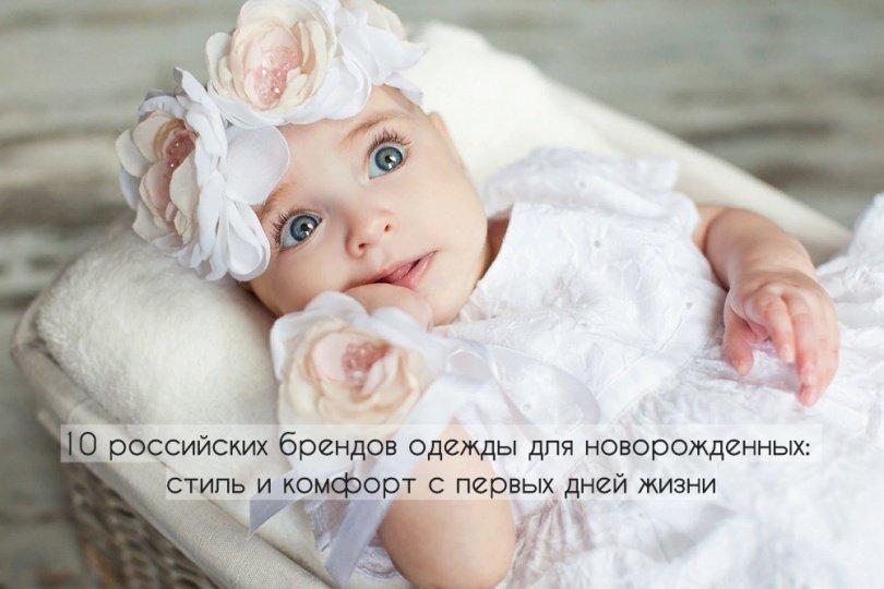 ec44a6e4576 10 российских брендов одежды для новорожденных  стиль и комфорт с первых  дней жизни