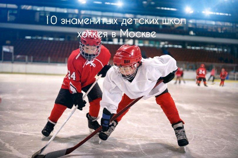 хоккейные клубы москвы