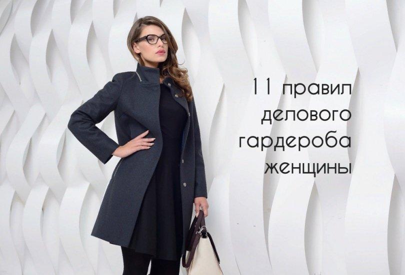 c6f3adc8c5e 11 правил делового гардероба женщины