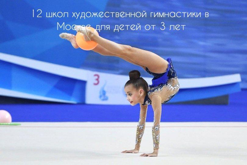 Рейтинг клубов москвы по художественной гимнастике алладин мужской клуб тюмень