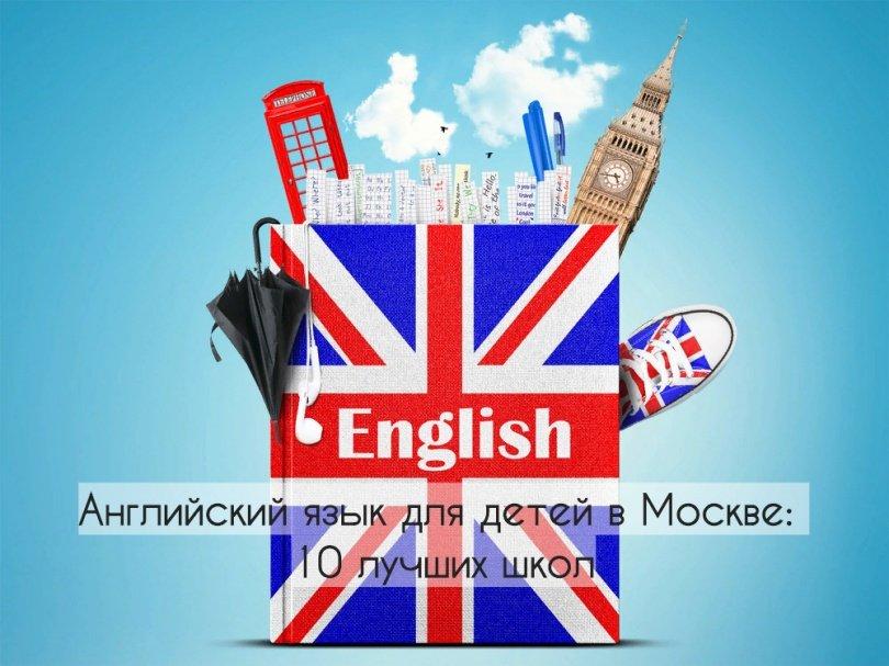английский школа москва