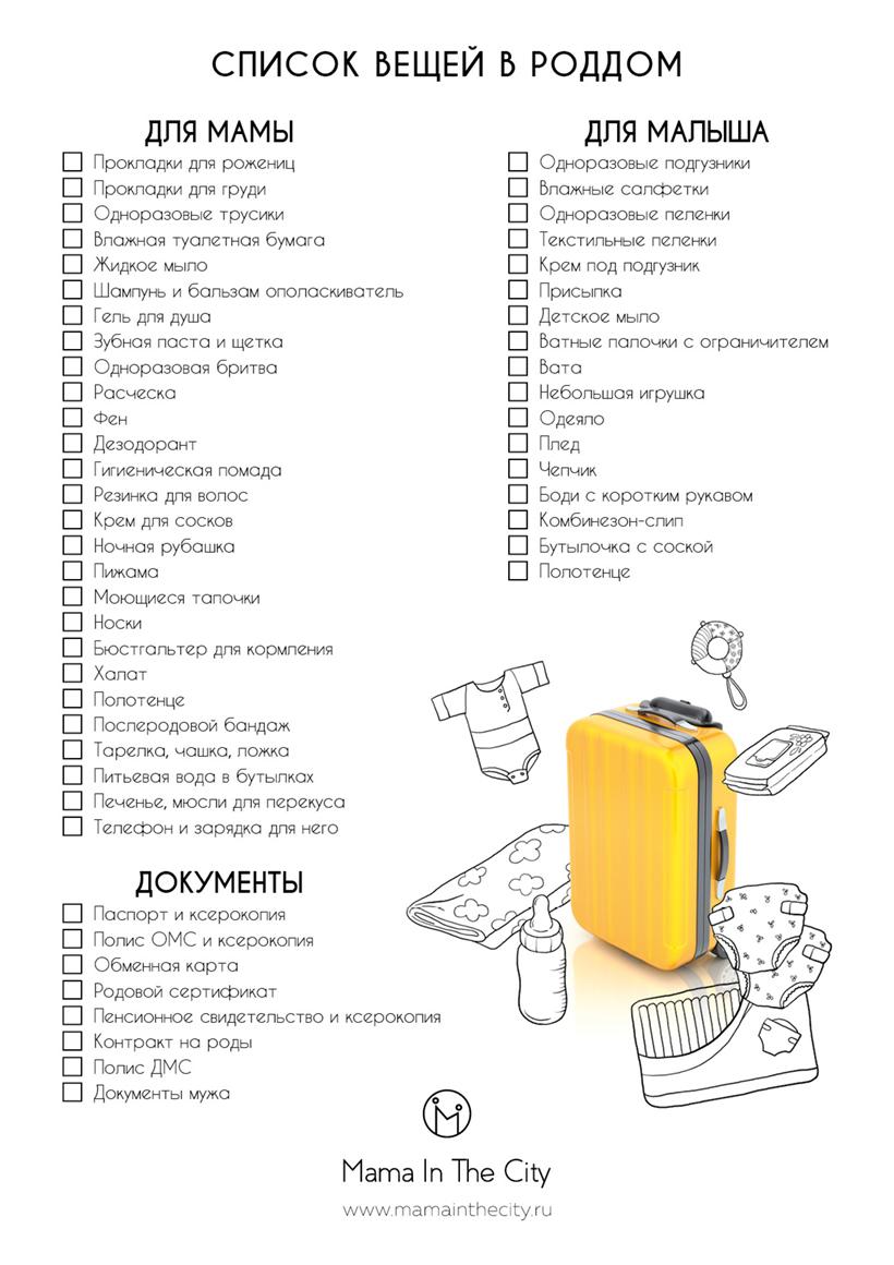 e526234f06c5 Список необходимых вещей в роддом для мамы и малыша (собираем сумку в роддом )